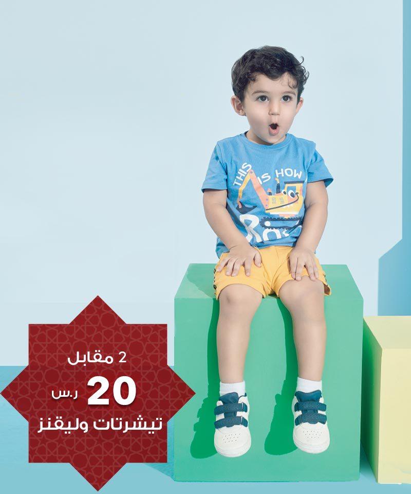 عروض max للاطفال 2020